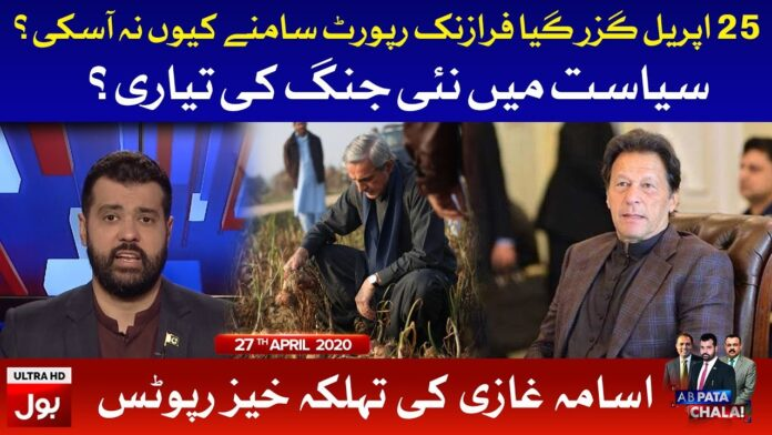 Ab Pata Chala 27th April 2020 on Bol News