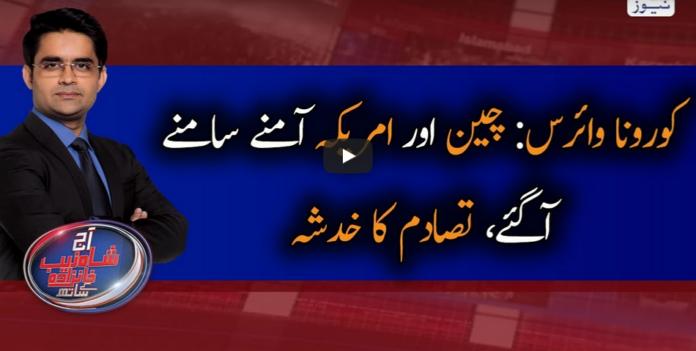Aaj Shahzeb Khanzada Kay Sath 28th May 2020 Today by Geo News