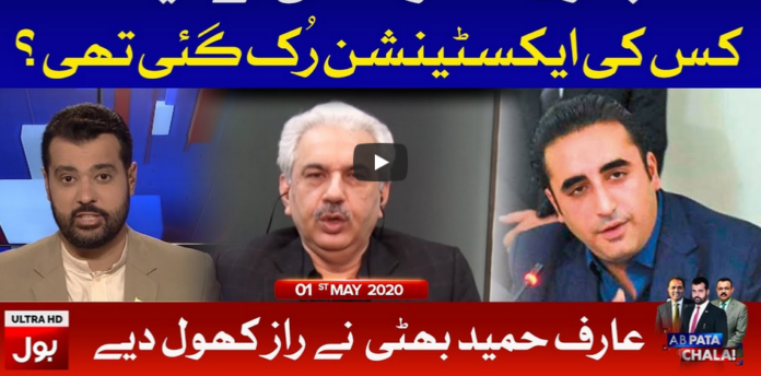 Ab Pata Chala 1st May 2020 Today by Bol News