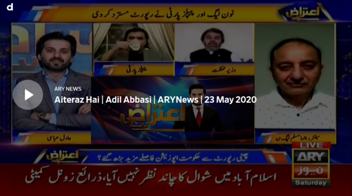 Aiteraz Hai 23rd May 2020 Today by Ary News