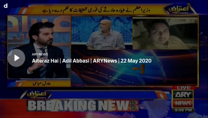 Aiteraz Hai 22nd May 2020 Today by Ary News