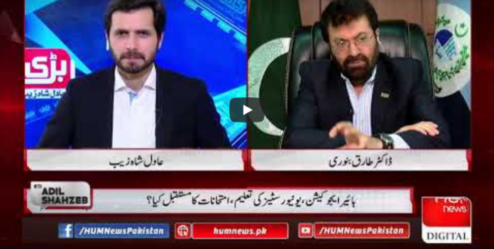 Barri Baat 28th May 2020 Today by HUM News