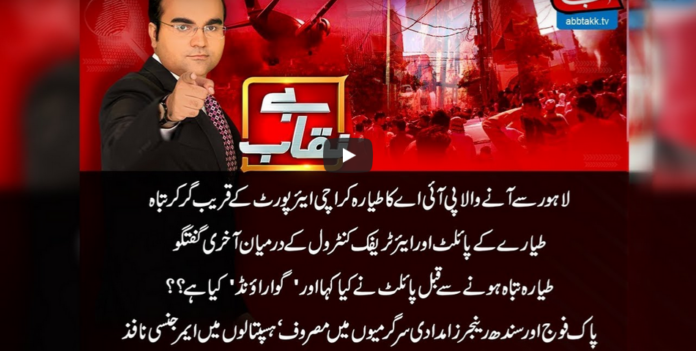 Benaqaab 22nd May 2020 Today by Abb Tak News