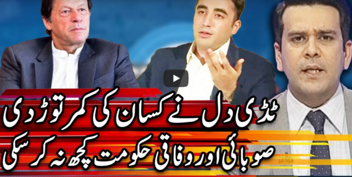 Center Stage With Rehman Azhar 28th May 2020 Today by Express News