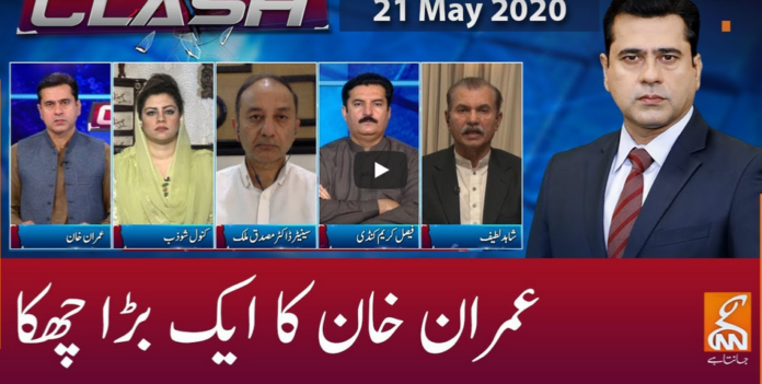 Clash with Imran Khan 21st May 2020 Today by GNN News