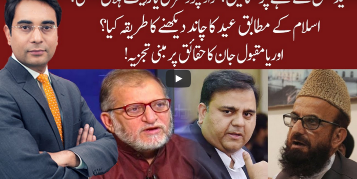 Cross Talk 23rd May 2020 Today by 92 News HD Plus