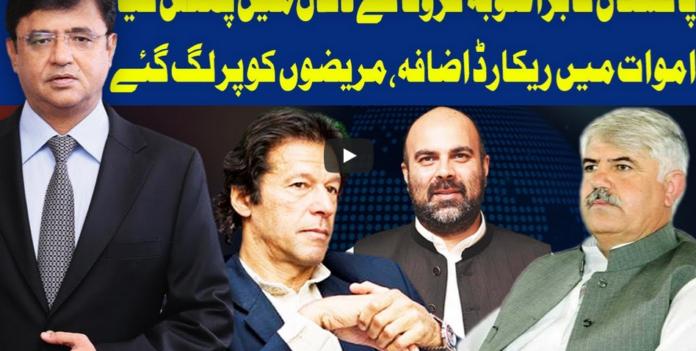 Dunya Kamran Khan Kay Sath 1st May 2020 Today by Dunya News