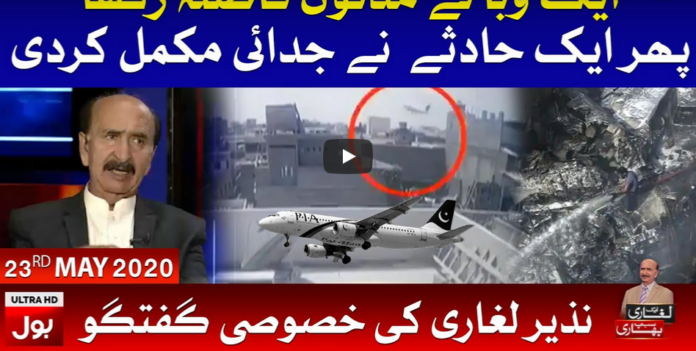 Ek Leghari Sab Pe Bhari 23rd May 2020 Today by Bol News