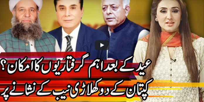 Express Experts 20th May 2020 Today by Express News