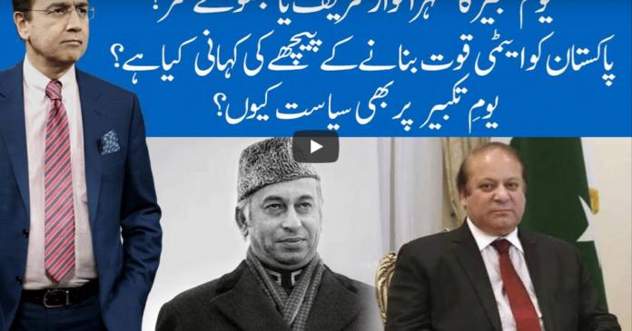 Hard Talk Pakistan 28th May 2020 Today by 92 News HD Plus