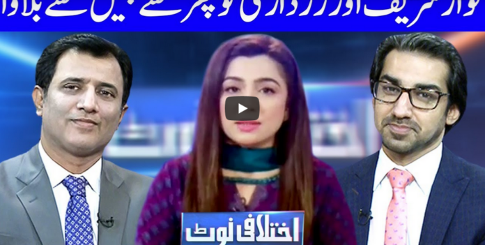 Ikhtalafi Note 29th May 2020 Today by Dunya News