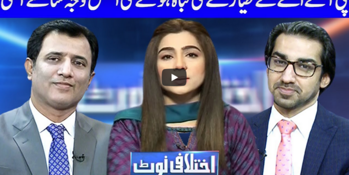 Ikhtalafi Note 22nd May 2020 Today by Dunya News