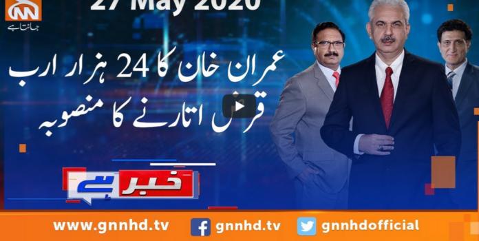 Khabar Hai 27th May 2020 Today by GNN News