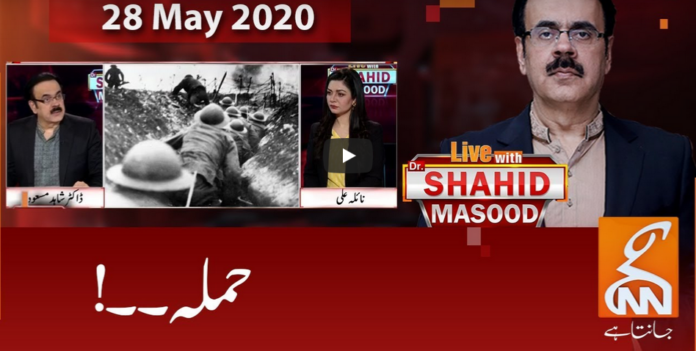 Live with Dr. Shahid Masood 28th May 2020 Today by GNN News