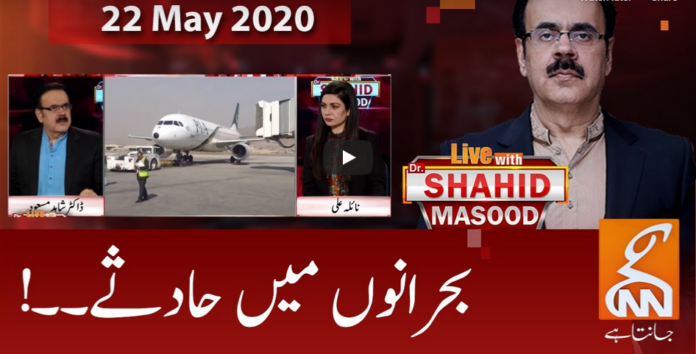 Live with Dr. Shahid Masood 22nd May 2020 Today by GNN News