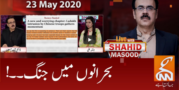 Live with Dr. Shahid Masood 23rd May 2020 Today by GNN News