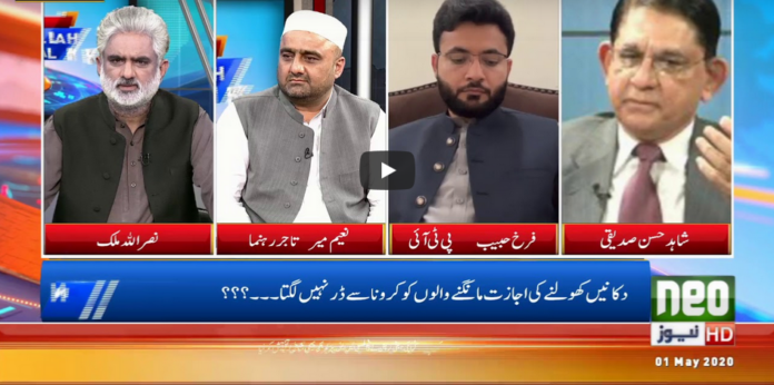Live With Nasrullah Malik 1st May 2020 Today by Neo News HD