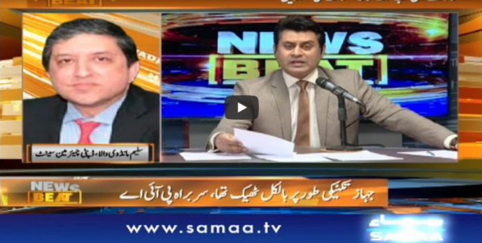 News Beat 22nd May 2020 Today by Samaa Tv