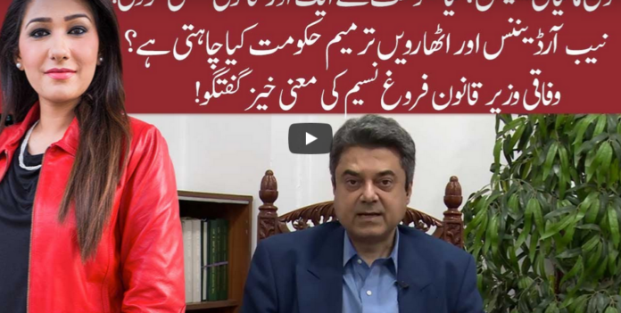 Night Edition 14th May 2020 Today by 92 News HD Plus
