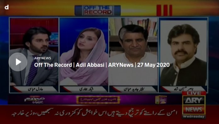 Off The Record 27th May 2020 Today by Ary News