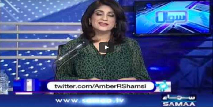 Sawal with Amber Shamsi 22nd May 2020 Today by Samaa Tv