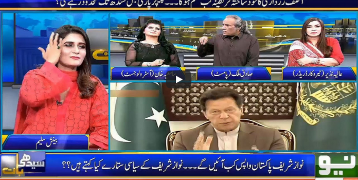 Seedhi Baat 27th May 2020 Today by Neo News HD