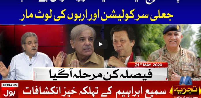 Tajzia with Sami Ibrahim 21st May 2020 Today by Bol News