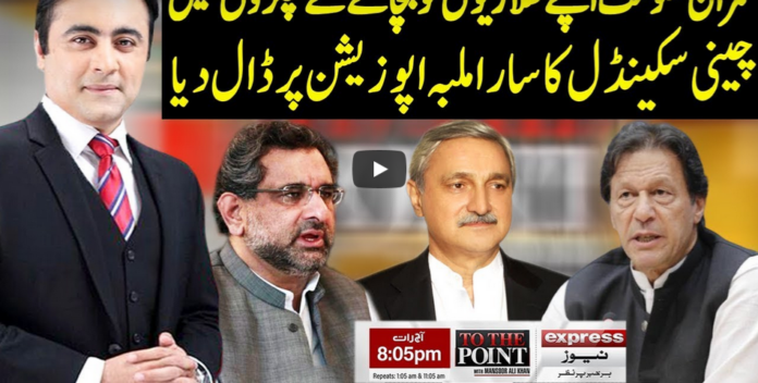 To The Point 27th May 2020 Today by Express News