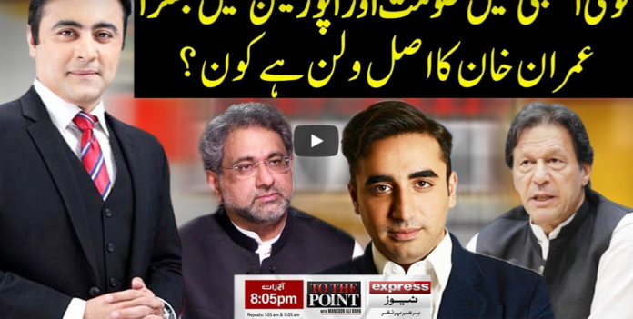To The Point 13th May 2020 Today by Express News