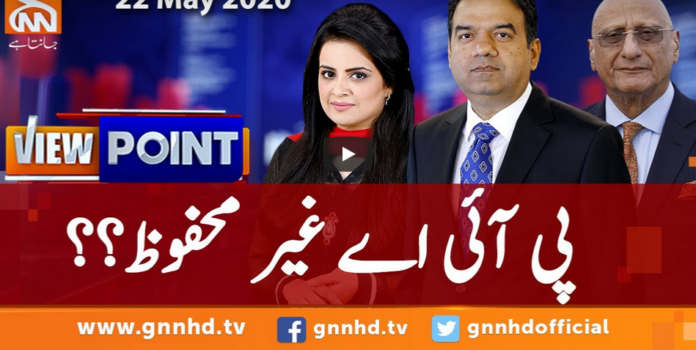 View Point 23rd May 2020 Today by GNN News