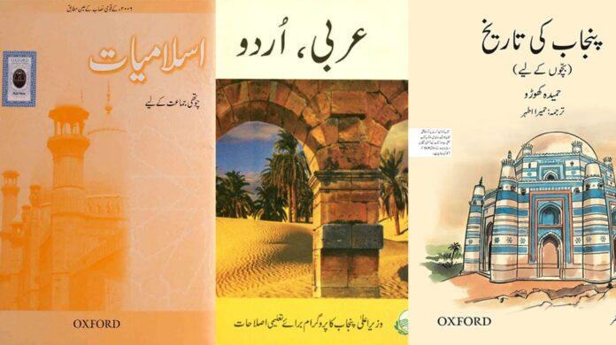 Punjab Education Books