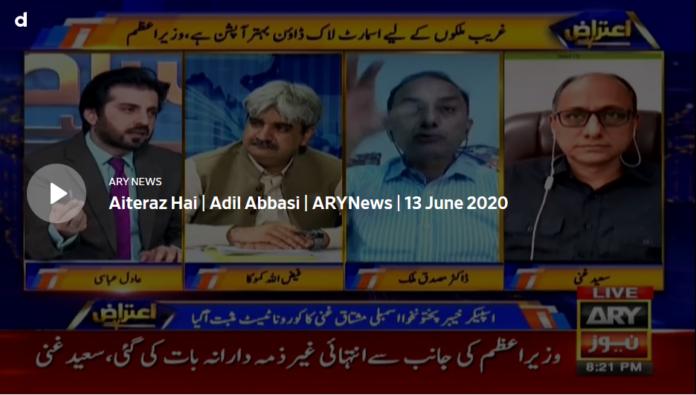 Aiteraz Hai 13th June 2020 Today by Ary News