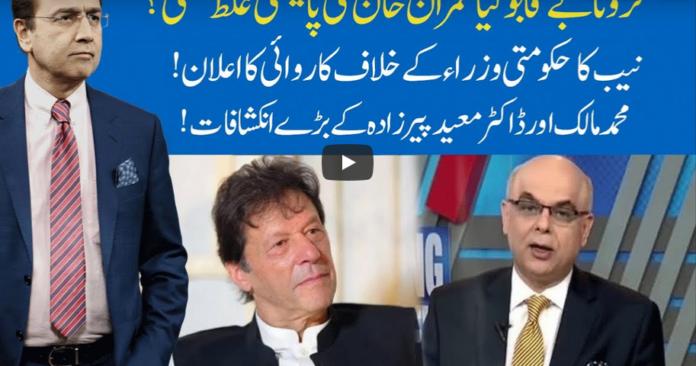 Hard Talk Pakistan 9th June 2020 Today by 92 News HD Plus