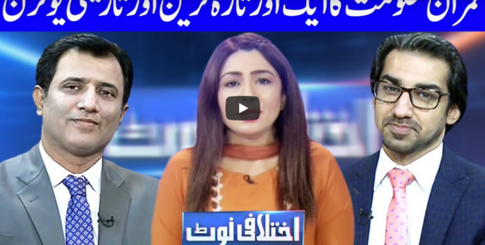 Ikhtalafi Note 5th June 2020 Today by Dunya News