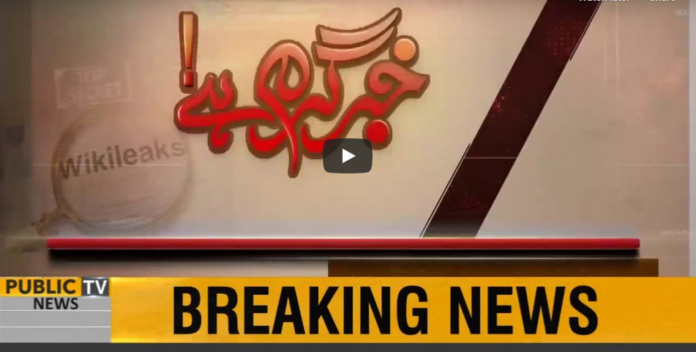 Khabr Garm Hai 9th June 2020 Today by Public News Live