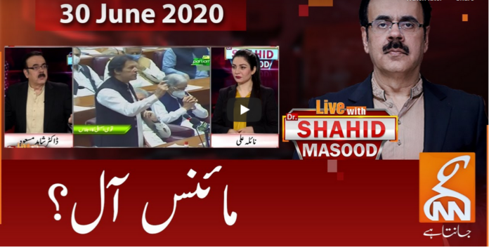 Live with Dr. Shahid Masood 30th June 2020 Today by GNN News