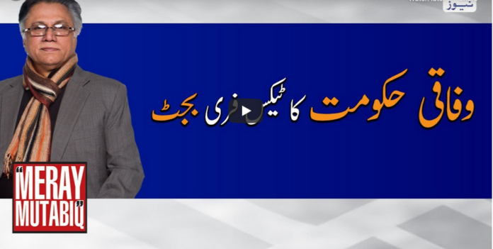 Meray Mutabiq 14th June 2020 Today by Geo News