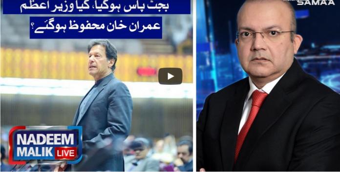 Nadeem Malik Live 29th June 2020 Today by Samaa Tv