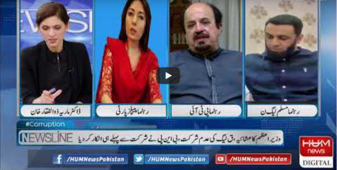 Newsline with Maria Zulfiqar 28th June 2020 Today by HUM News