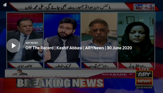 Off The Record 30th June 2020 Today by Ary News