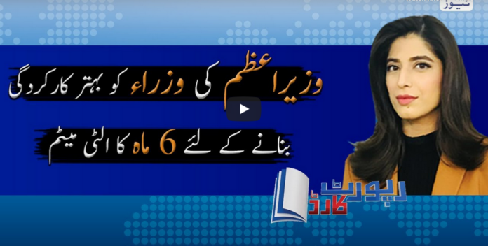 Report Card 24th June 2020 Today by Geo News
