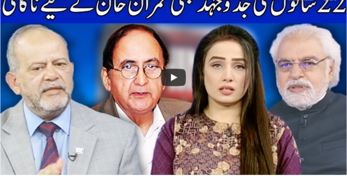Think Tank 28th June 2020 Today by Dunya News