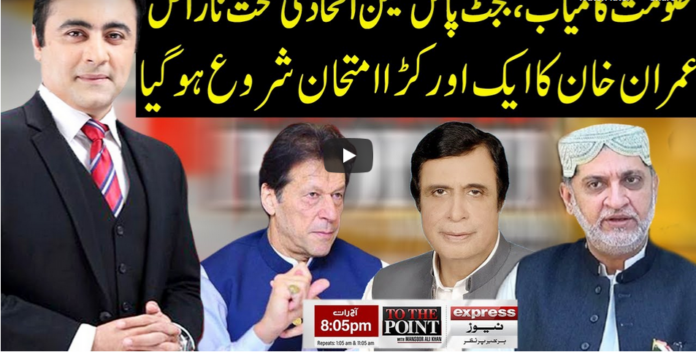 To The Point 29th June 2020 Today by Express News