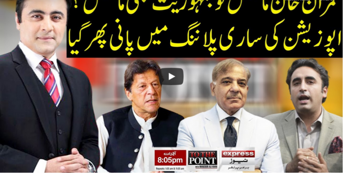 To The Point 30th June 2020 Today by Express News