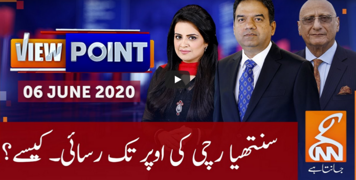 View Point 6th June 2020 Today by GNN News