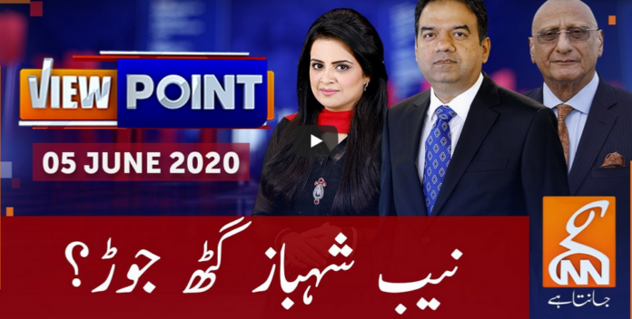 View Point 5th June 2020 Today by GNN News