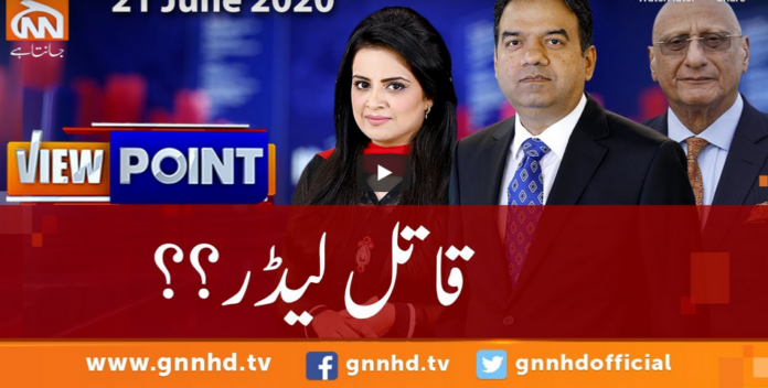 View Point 21st June 2020 Today by GNN News
