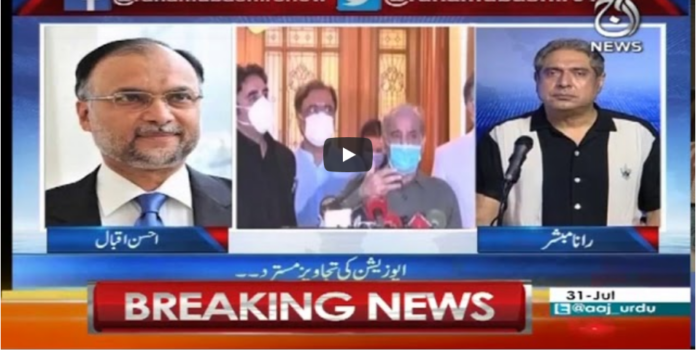 Aaj Rana Mubashir Kay Sath 31st July 2020 Today by Aaj News