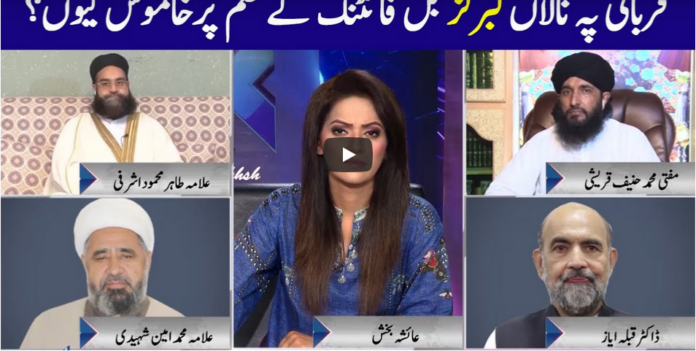 Face to Face 31st July 2020 Today by GNN News
