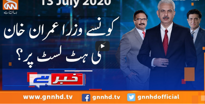 Khabar Hai 13th July 2020 Today by GNN News